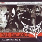 Bad Balance - Налётчики Bad B. (1994)