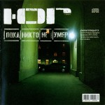 Ю.Г. - Пока Никто Не Умер (2004)