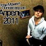 Al Hammer - Лови Момент (2011)