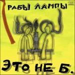 Рабы Лампы - Это Не Больно (1998)