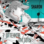 SharOn - 7 Оттенков Пустоты (2014)