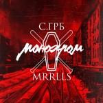 СУ.ГРОБ & MORRALLES — Монохром (2015)