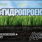 Dоm1no х Дюки - #ГидроПроект (2013)