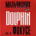 Dolphin - Не В Фокусе (1997)