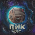 H1GH - Пик (2015)