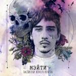 Мэйти – Записки Юного Врача (2015)