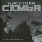 Крестная Семья -Жизнь или Кошелёк (2005)