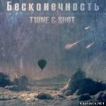 Shot & T1One - Бесконечность (2011)