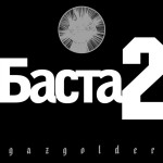 Баста — Баста II (2007)