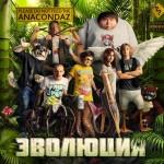 Anacondaz - Эволюция (2011)
