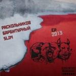 Slim & Барбитурный & Раскольников - ЕР (2013)