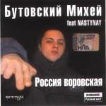 Бутовский Михей & Nasty Nay - Россия Воровская (2006)