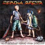 2rbina 2rista - Не Оправдавшие Надежд Своих Родителей (2014)