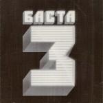 Баста — Баста III (2010)