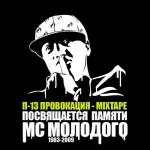П-13 - Провокация Переиздание Памяти МС Молодого (2009)
