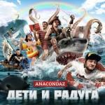 Anacondaz - Дети и Радуга (2012)