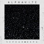 Alphavite - Чёрная Икра (2015)