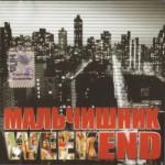 Мальчишник - WeekEnd (2006)