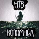 ХТБ - Вспомнил (2013)