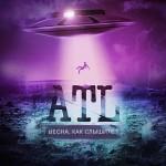 ATL - Весна, Как Слышите? (2012)