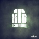 ХТБ - Вспомнил 2.0 (2014)