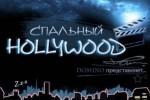 DomiNo - Спальный Hollywood (2009)