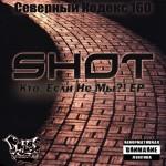 Shot - Кто, Если Не Мы EP (2008)