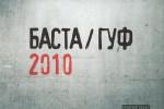 Баста & Гуф — Баста/Гуф (2010)