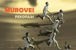 Murovei - Рекорды (2016)