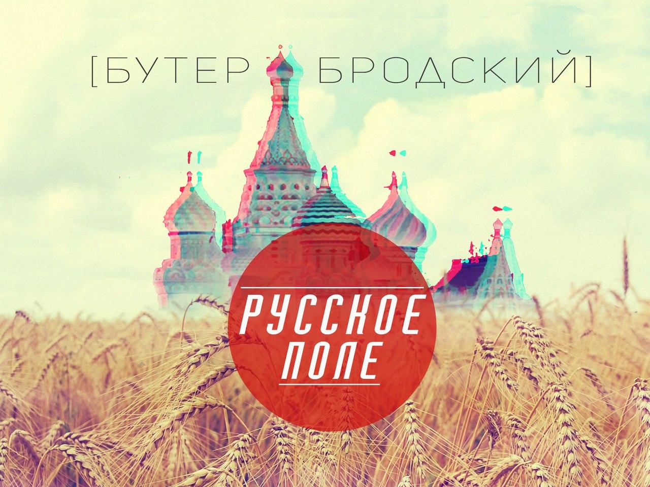 Бутер Бродский - Русское Поле (2016)