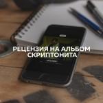 Рецензия Всеволода Серова на Альбом Скриптонита «Дом с Нормальными Явлениями» (2015)