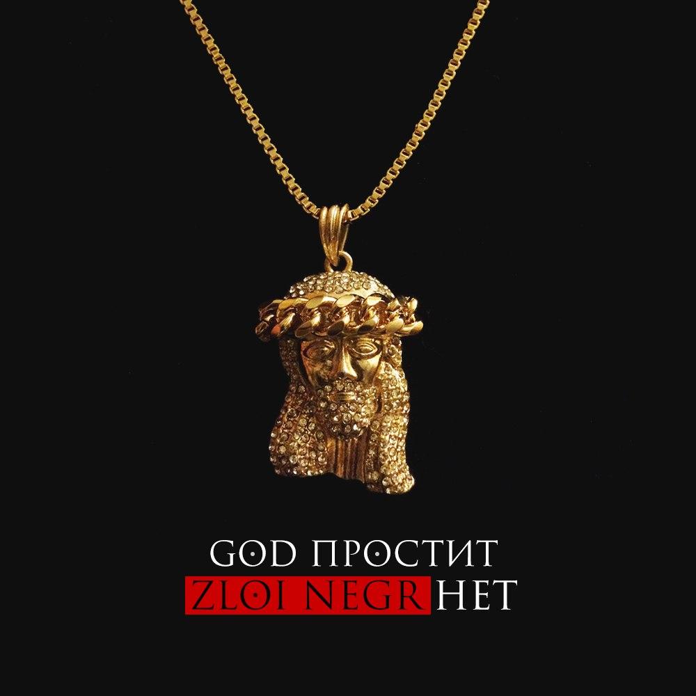 ZLOI NEGR — GOD ПРОСТИТ, ZLOI NEGR НЕТ (2016)