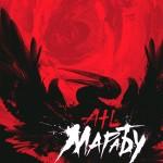Андрей Рипер — Рецензия на Альбом «Марабу» от ATL (2015)