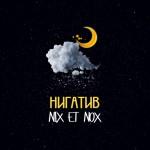 Нигатив - Nix Et Nox (2016)