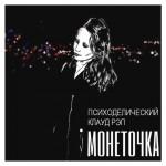 Монеточка — Психоделический Клауд Рэп (2016)