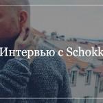 Schokk Дал Интервью Для Сайта  «Dystopia.me» (2016)