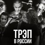 Трэп в России и За Рубежом: Сходства, Отличия и Главные Персонажи (2016)
