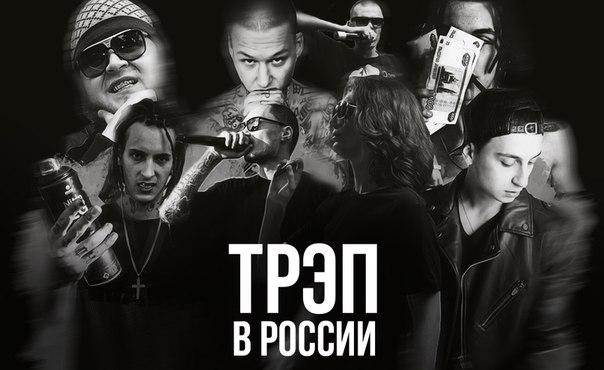 Трэп В России