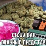 Cloud Rap и Его Главные Представители (2016)