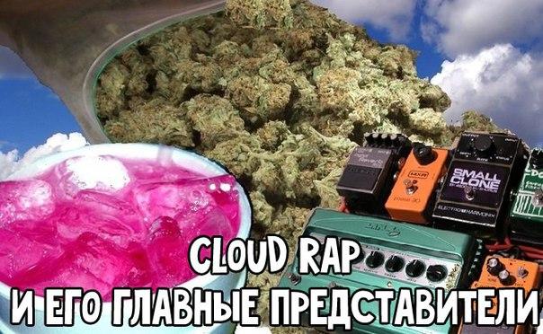 Клауд-рэп