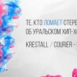 Те, Кто Ломает Стереотипы Об Уральском Хип-хопе — KRESTALL / Courier (2016)