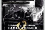 DJ PHILCHANSKY & DJ DAVEED — Каменоломня 2 (2016)