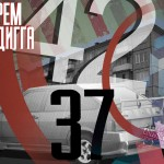 Рем Дигга — 42/37 (2016)