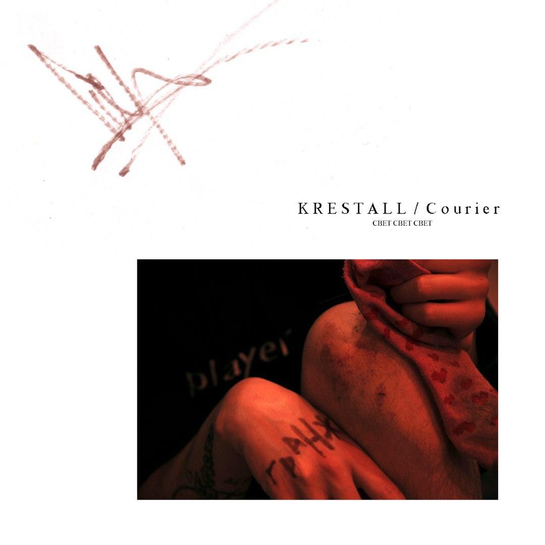 KRESTALL / Courier — Гранж (2016)