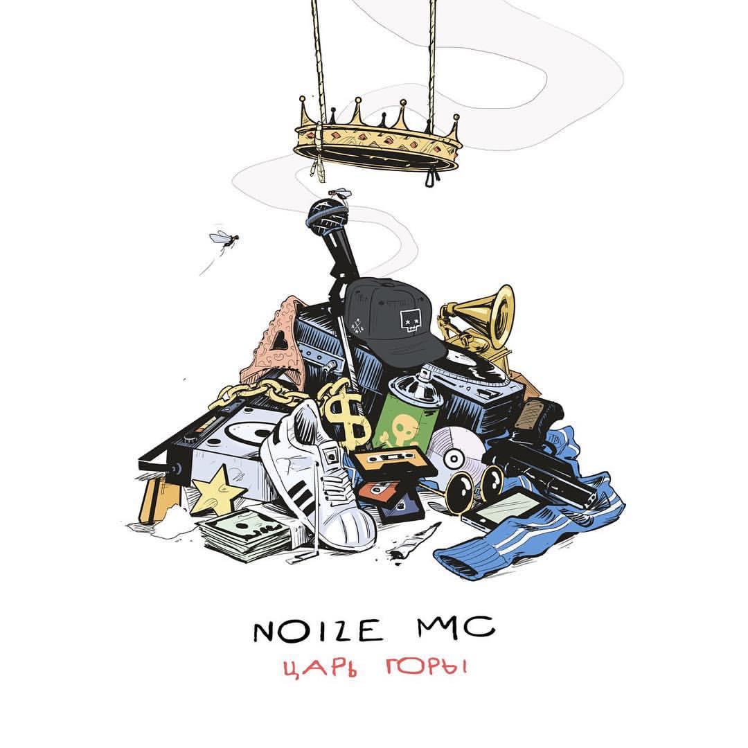 Noize MC – Царь горы