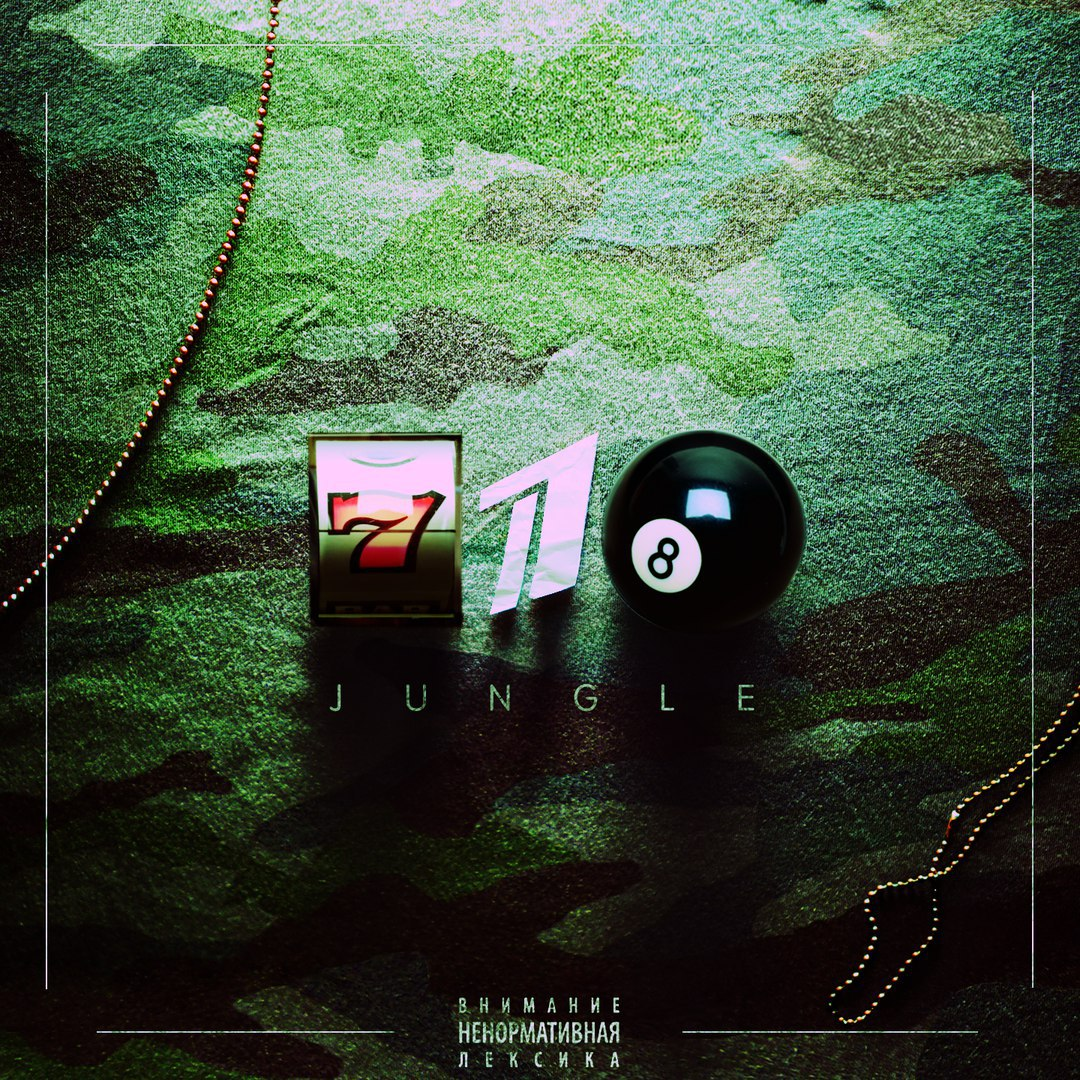 Скриптонит x Jillzay — 718 Jungle (2016)