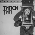 Типси Тип — 22 22 (2016)