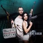 ST х Елена Темникова – Сумасшедший Русский