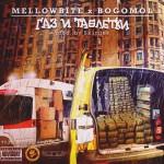 MELLOWBITE & BOGOMOL — ГАЗ И ТАБЛЕТКИ (Sk1ttles Beats)