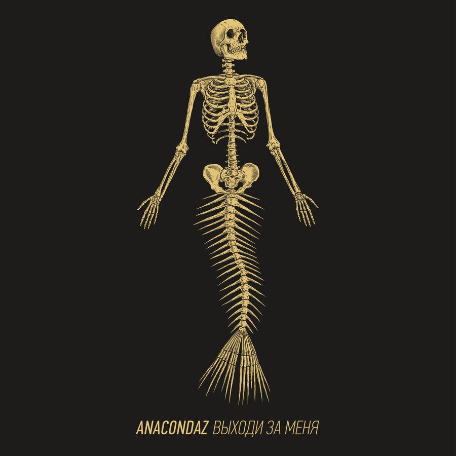 Anacondaz – Выходи За Меня
